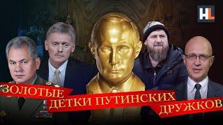 Золотые детки путинских дружков