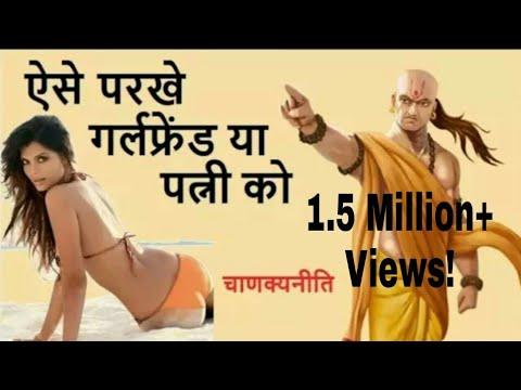 जब किसी स्त्री-पुरूष को परखना हो तो ऐसे परखें।। CHANAKYA NITI // Chanakya thoughts thumbnail