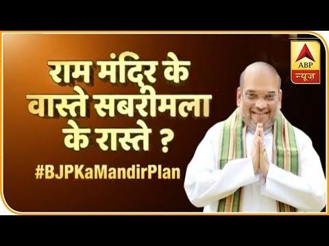 सबरीमला और राम मंदिर विवाद: बीजेपी के लिए आस्था बड़ी है या कोर्ट का आदेश   ABP News Hindi Mp3