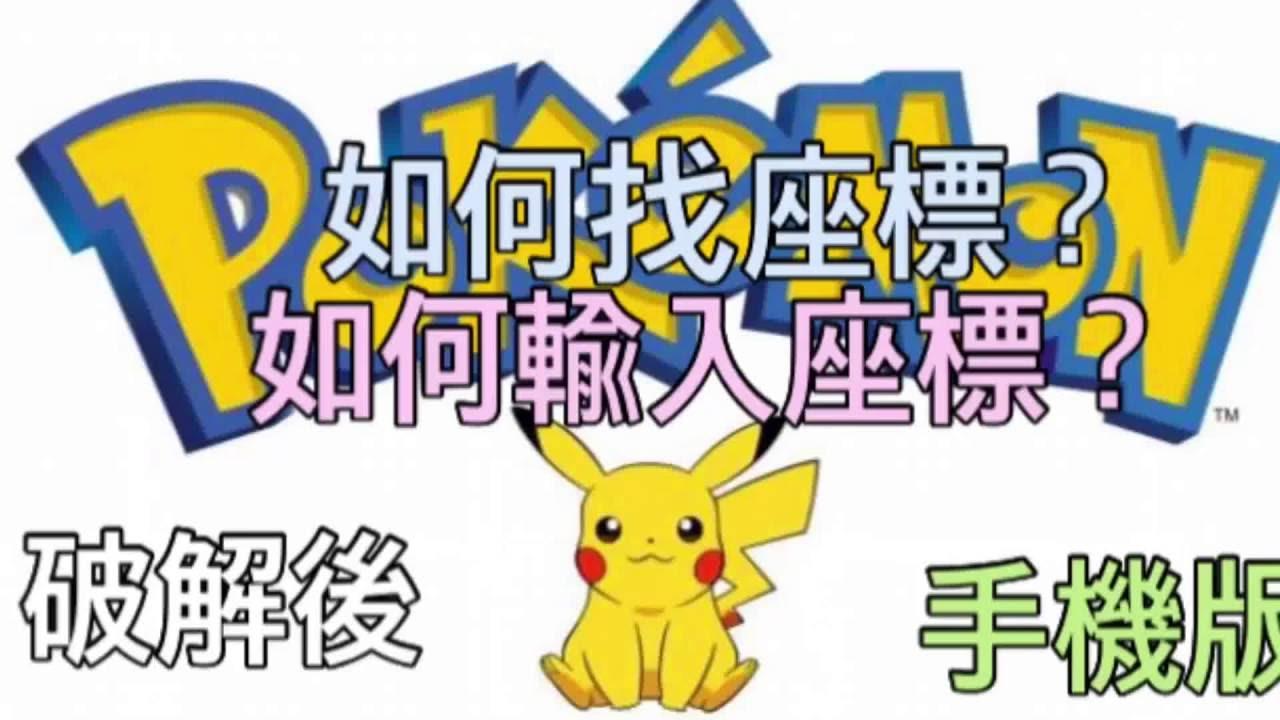 pokemon go 破解