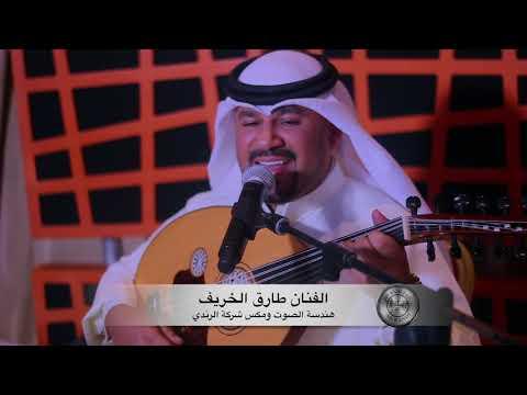 الفنان طارق الخريف - مبروك لك - شويخ من ارض مكناس - ياللي تغلى
