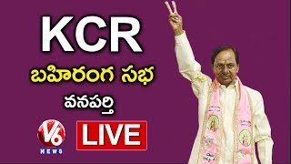 CM KCR LIVE | TRS Public Meeting In Wanaparthy | Parliament Elections 2019 | V6 News