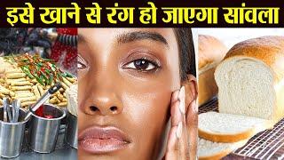 ये खाना आपके रंग को कर रहा है सांवला | Food items Cause Dark Skin | Boldsky