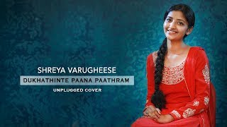 Dukhathinte Panapathram | Cover Version | Shreya Varughese | Traditional  Christian Song ©