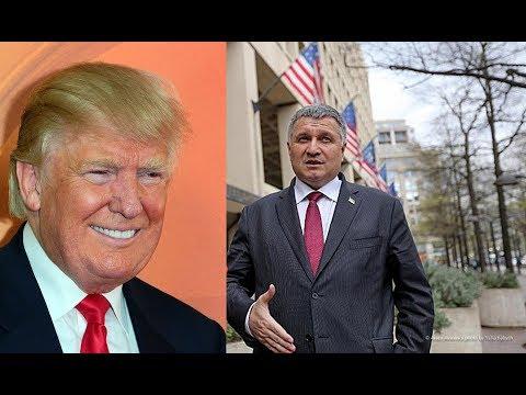 Жалоба Дональду Трампу на Арсена Авакова
