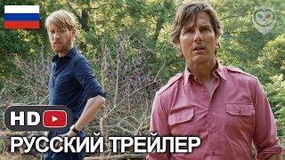 СДЕЛАНО В АМЕРИКЕ  В кино с 12 октября 2017 года