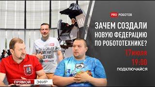 Новая Федерация по Робототехнике: что это и зачем? Николай Пак и Максим Васильев
