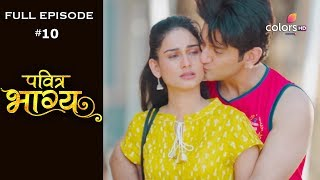 Pavitra Bhagya - 13th March 2020 - पवित्र भाग्य - Full Episode