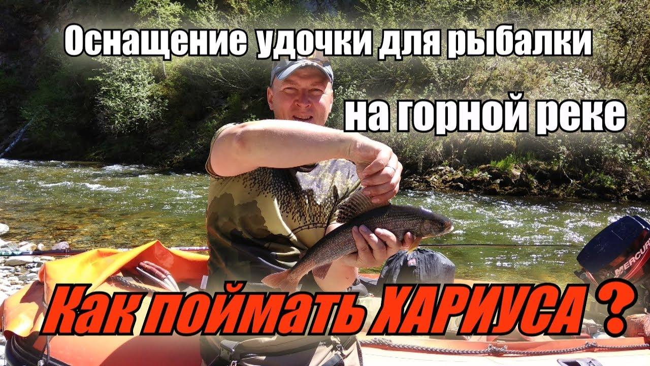 Удочки для горной рыбалки и охоты