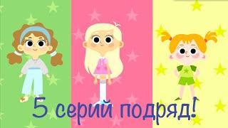 Мультики для девочек - Ма́шины одёжки - Все серии подряд (1-5)