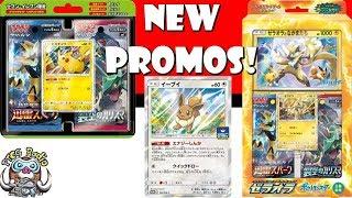 1st Non-GX Zeraora & Beautiful Eevee / Pikachu Promos Revealed! (Pokemon TCG)