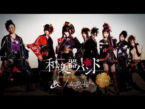 """和楽器バンド / 2/25発売「戦-ikusa-/なでしこ桜」ダイジェスト/Wagakki Band""""Ikusa""""""""Nadeshikozakura""""Digest"""