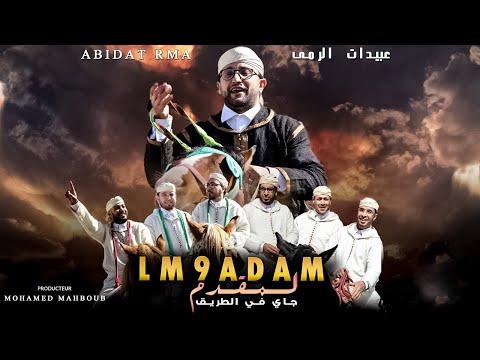 Abidat Rma 2017 - Lm9adam ( VIDÉO CLIP EXCLUSIVE ) | ( عبيدات الرمى 2017 - لـمـقـدم  ( حصريا