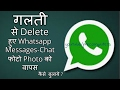 Recover Deleted WhatsApp Messages 2018| 100% Working Method