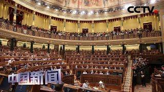[中国新闻] 记者观察:西班牙陷政治僵局 新政府前途未卜 | CCTV中文国际