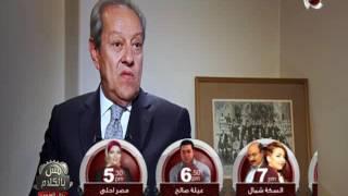 مش بالكلام | منال السعيد تستضيف منير فخري عبد النور الحلقة الاولي | حلقة كاملة جزء اول