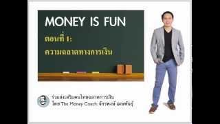 MONEY IS FUN #1: ความฉลาดทางการเงิน