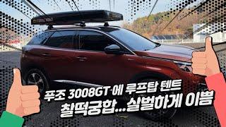 차박준비끝 ))푸조3008 차량에 루프탑텐트 올리기- …