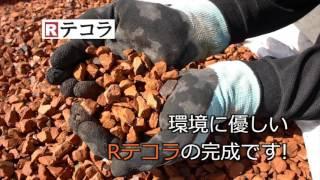 ペットの居る庭専用の「Rテコラ」【カド丸ちゃん】 「カド丸ちゃん」はR...