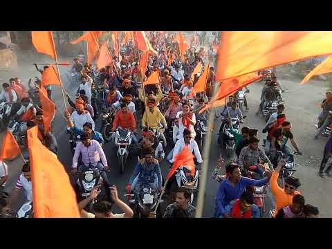 Ram Navami juloos Uttar Pradesh in (mahoba) lalla bhaiya bundelkhand sher