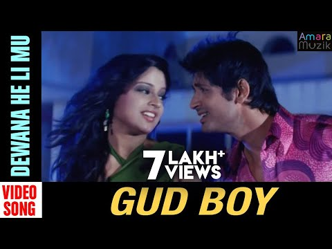 Gud boy Odia Movie || Dewana He Li Mu | Video Song | Arindam Roy, Priya Choudhury