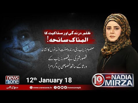 10pm With Nadia Mirza - 12 January 2018 - News One