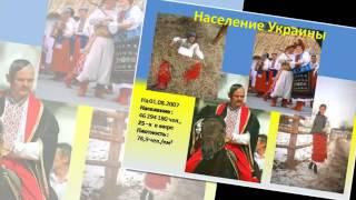 Презентация на тему Украина