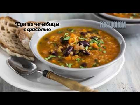 Суп из чечевицы с фасолью