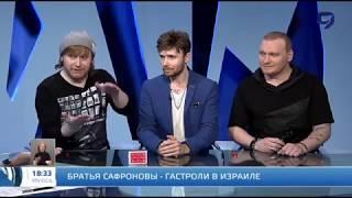 Братья Сафроновы. 9 канал. (Израиль)