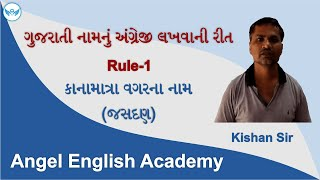 Rule-1 :: Learn Gujarati to English Names Writing - (use of