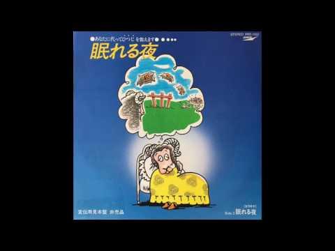 Hideki Matsutake - 眠れる夜 (Instrumental)