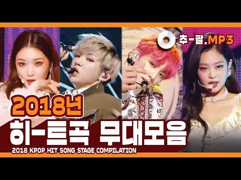 2018 KPOP HIT SONG STAGE Compilation    2018