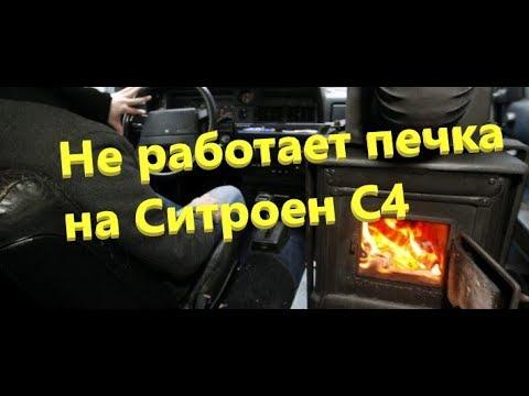 Не работает печка на Ситроене С4