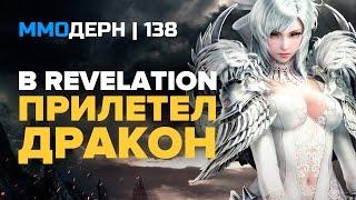 ММОдерн №138 [самое интересное из мира ММО] — Final Fantasy 14, Revelation, Tiger Knight...