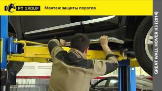 видео Защитная накладка на бампер Hover H3 2014-