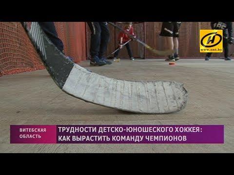 Трудности детско-юношеского хоккея: как вырастить команду чемпионов?