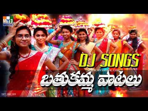 #Bathukamma DJ Songs 2018 | #Rama Rama Rama Uyyalo | Telangana  DJ Folk Songs | Bhakthi