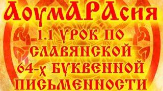АоумАРАсия 1.1 УРОК ПО СЛАВЯНСКОЙ 64-х БУКВЕННОЙ ПИСЬМЕННОСТИ ДЛЯ ДЕТЕЙ
