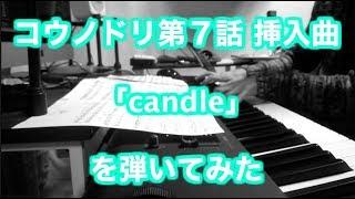 第7話の挿入曲を弾いてみました! こちらの楽譜を元に弾きました http:/...