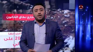 انتهاكات حقوق الانسان في اليمن خلال العام 2017 | المرصد الحقوقي | تقديم عبدالله دوبلة