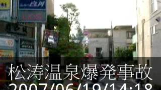 松涛温泉爆発事故 2007/06/19/14:18 シエスパ 検索動画 9