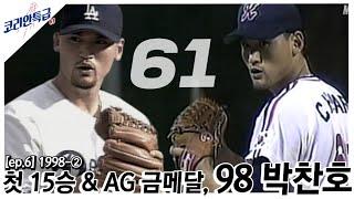 커리어 첫 시즌 15승 달성 & 아시안게임 야구 사상 첫 금메달까지, 박찬호의 1998-②ㅣ코리안특급61 ep.6ㅣ '힘내라 대한민국!'