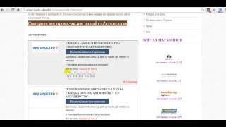 видео Промокоды и купоны Акушерство (Akusherstvo) на октябрь 2018