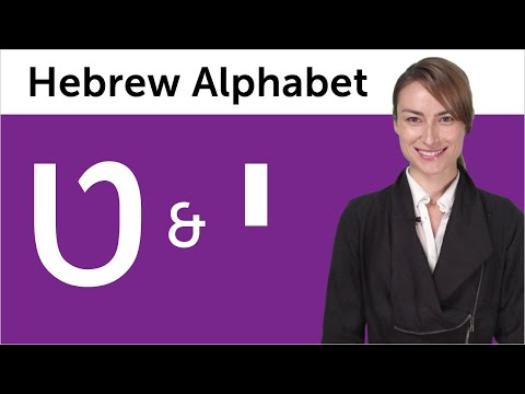 Learn Hebrew Writing #6 - Hebrew Alphabet Made Easy: Tet and Yod