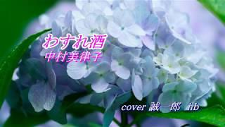 新曲「わすれ酒」 中村美律子/誠一郎hbが唄ってみました  2019年4月24日