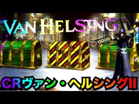 【パチンコCRヴァン・ヘルシングⅡという大好きな機種で大暴れしてきた動画だよ】