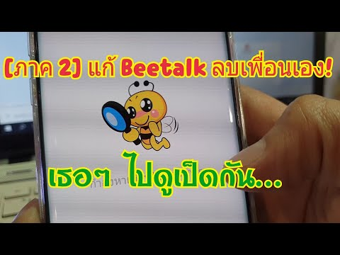 [ภาค2] แก้ บีทอล์ค BeeTalk ลบเพื่อนเอง