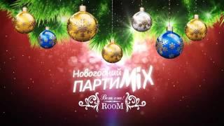 ВотОно - Новогодний ПартиМикс 2012-12 (VotOno Dj's - Russian Dance Mix)