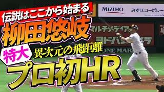 柳田が嬉しい嬉しい特大の第1号2ランHR 2012.08.05 H-L thumbnail