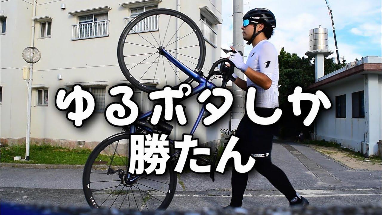 ロードバイクでゆるポタしたくなる動画